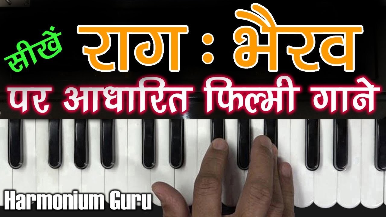 राग भैरव के गाने | Raag Bhairav | Filmy Songs | Learn On Harmonium