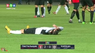 """Текстильщик"" Иваново - ""Торпедо"" Владимир 2:0. Обзор матча"