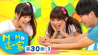 momo親子台 |【沒禮貌】momo這一家 S1 _ EP30 - 2【官方HD完整版】第一季 第30集 - 2