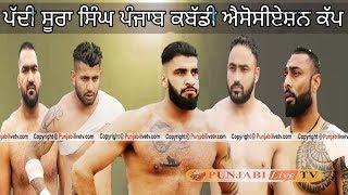 🔴[Live] Paddi Sura Singh (Hoshiarpur) Punjab Kabaddi Academy Association Cup  22 Feb 2019