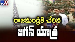 Rajahmundry Bridge teeming with YS Jagan supporters || Praja Sankalpa Yatra - TV9 Exclusive