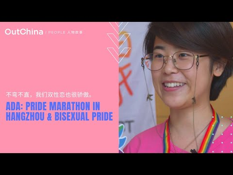 "OutChina | Ada: ""Pride Parade"" in Hangzhou & Bisexual Pride"