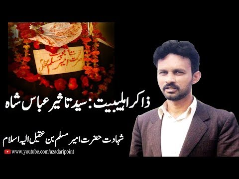 Syed Tasir Abbas Shah Shahadat Hazrat Ameer Muslim Bin-Aqeel at Jhun Sialkot (360p)