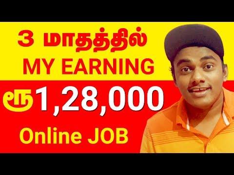ரூ1.28.000 - 3 மாதத்தில் நான் சம்பாதித்தது -  how to earn money online in tamil