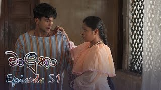 Waluka | Episode 51 - (2018-07-11) | ITN Thumbnail