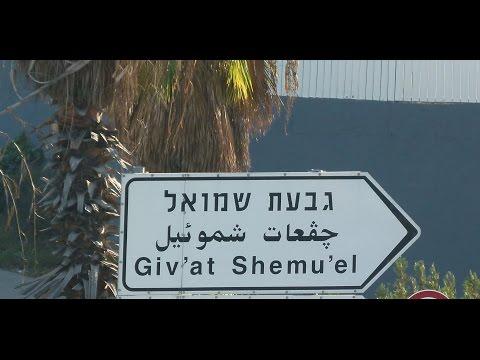 Yom Kipour a Givat Shmuel