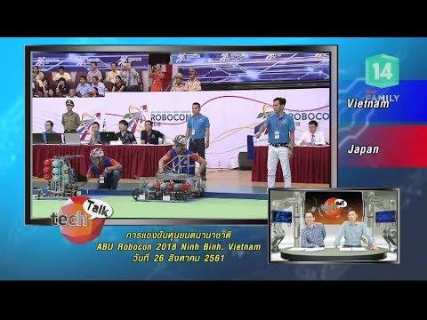 เบื้องหลังทีมหุ่นยนต์เวียดนาม คว้าแชมป์ ABU ROBOCON 2018 - วันที่ 22 Sep 2018