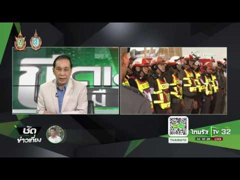 ย้อนหลัง ขีดเส้นใต้เมืองไทย : เกาะติดปมห้ามต่อทะเบียนรถ | 28-09-59 | ชัดข่าวเที่ยง | ThairathTV
