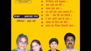 Main Vinay Karoon Hanuman - Ram Bhajo Maan Mere