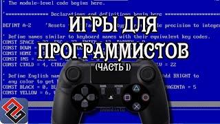 Игры для Программистов (Old-Games.RU Podcast №39)(часть 1)