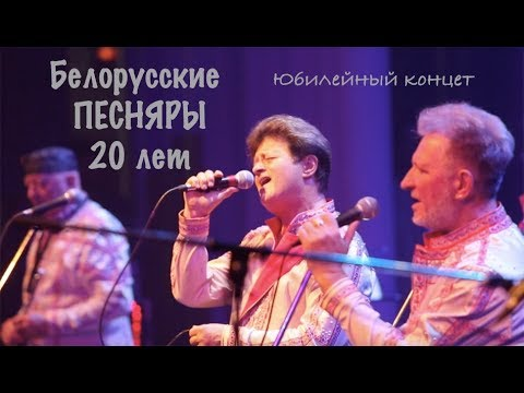 Белорусские ПЕСНЯРЫ. 20 лет. Юбилейный концерт