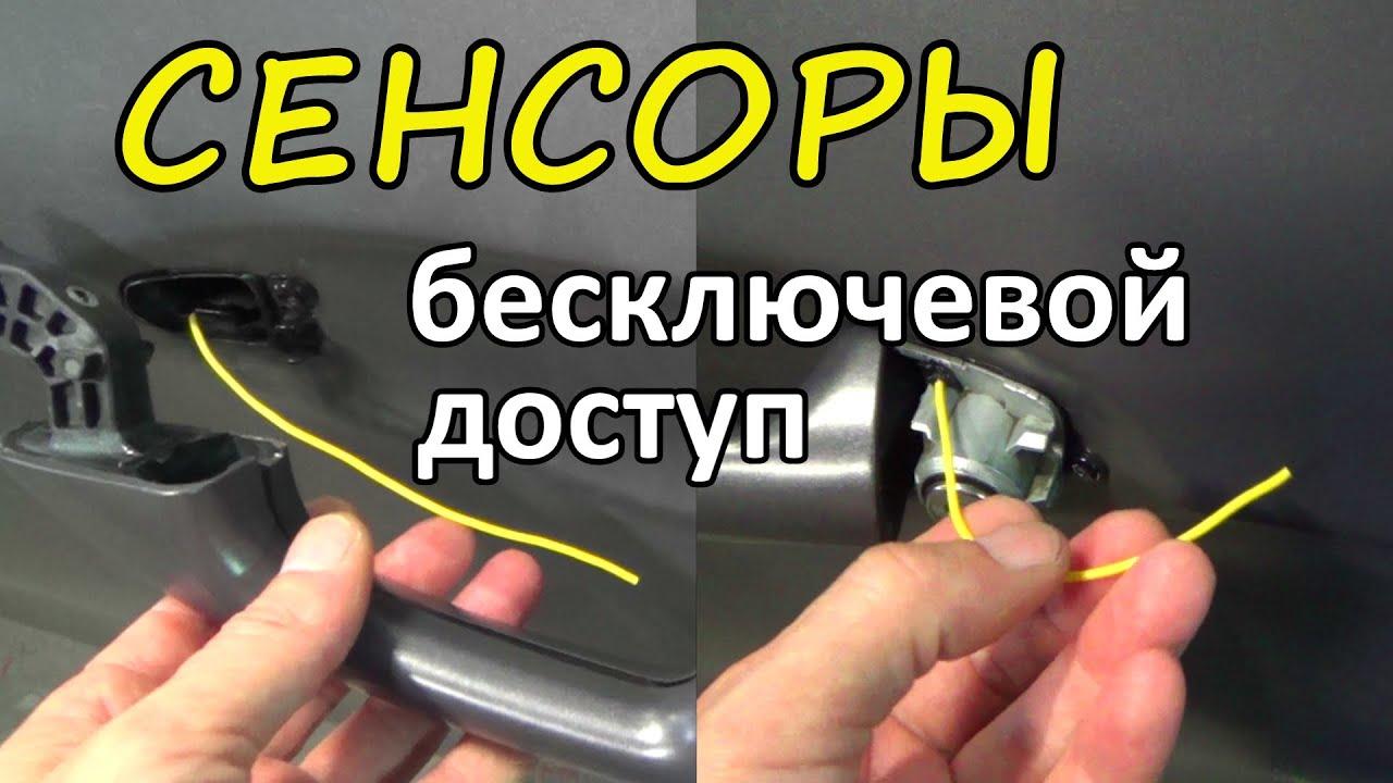 Установка бесконтактных сенсоров в ручку двери   Бесключевой доступ на Mercedes C180