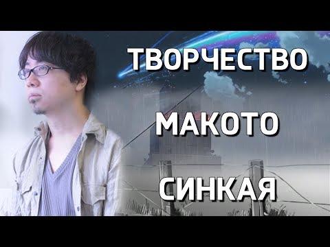 Макото Синкай. Жизнь и творчество режиссёра