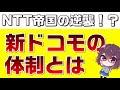 NTTドコモ新体制解説~第二回公正競争確保の在り方に関する検討会議~