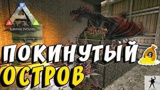 ARK SURVIVAL EVOLVED   ПОКИНУТЫЙ ОСТРОВ   АРК 1 СЕЗОН   ARK FEODAL S01E22