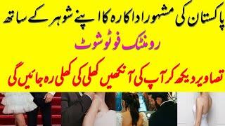 Pakistani actress photoshoot With Husband - Sitaro Ka Jahan