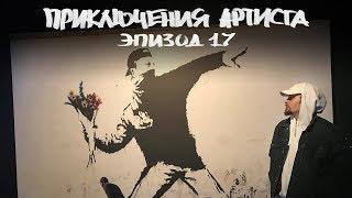Banksy в Москве. Премьера «Суперсемейка 2». Финал ...