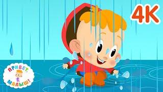 Привет, малыш! Кап кап капелька! Добрые мультфильмы для детей