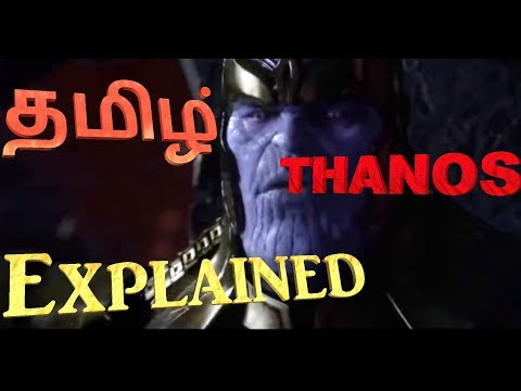 Marvel Cinematic Universe | Origin Of THANOS | Explained In Tamil