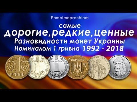САМЫЕ ДОРОГИЕ, РЕДКИЕ И ЦЕННЫЕ МОНЕТЫ УКРАИНЫ НОМИНАЛОМ 1 ГРИВНА 1992-2018!