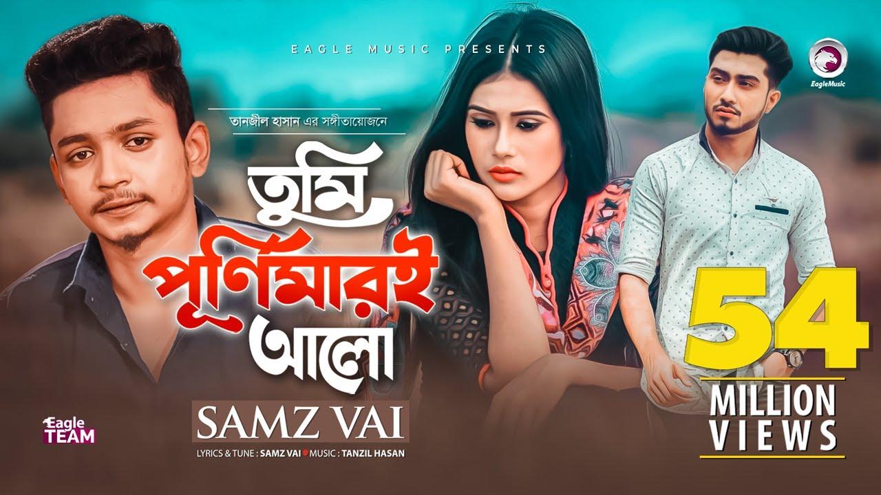 Download Tumi Purnimari Alo   Samz Vai   Bangla New Song 2019   Official MV   Bangladeshi Song   Eagle Music