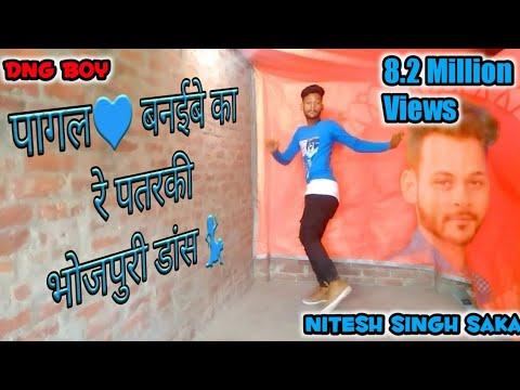 Pagal Banaibe Ka Re Patarki Khesari Lal Yadav Bhojpuri Dance Dng Boys Nitesh Singh Saka