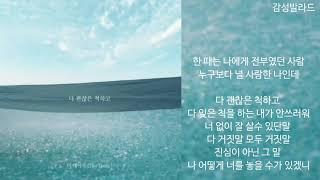 더 데이지(The Daisy)-다 괜찮은 척하고/여름아 부탁해 OST Part 20