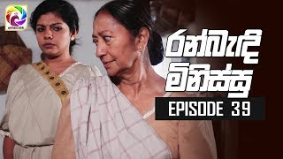 Ran Bandi Minissu Episode 39 || 07th JUNE 2019 Thumbnail