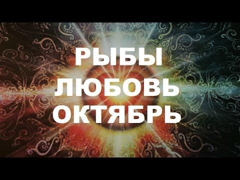 РЫБЫ. Любовный Таро прогноз на октябрь 2019 г. Онлайн гадание на любовь.