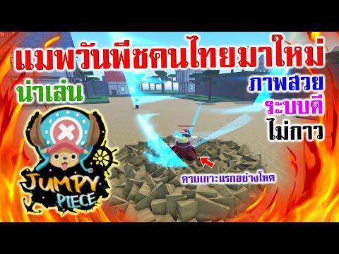Jumpy Piece : แมพวันพีชคนไทยมาใหม่น่าเล่น ภาพสวยระบบดี เล่นก่อนเก่งก่อน