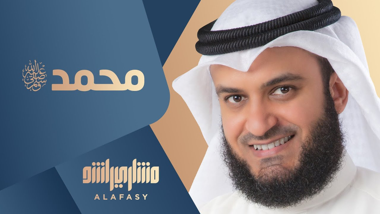 amdah al afasy mp3