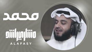 محمد ﷺ - مشاري راشد العفاسي Mishari Rashid Al Afasy - Muhammad