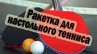 Как сделать ракетку для настольного тенниса(Сегодня я расскажу, как сделать ракетку для настольного тенниса. Такой ракеткой можно поиграть в теннис..., 2015-04-21T19:34:54.000Z)