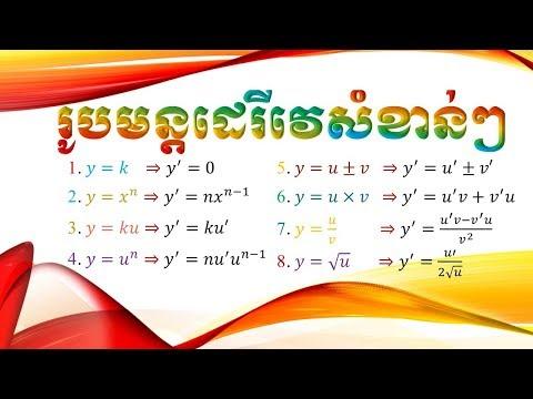 រូបមន្តដេរីវេ | Derivative formula