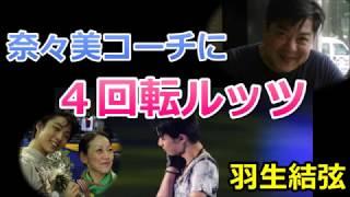 阿部奈々美コーチの夫であり、羽生結弦のエッジ研磨技術者である吉田年...