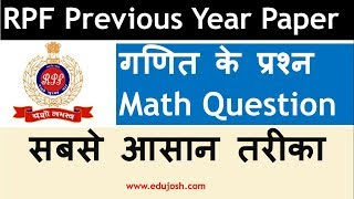 RPF Maths Question // गणित के पूछे गए प्रश्न // Solved RPF Old papers Previous Question Paper
