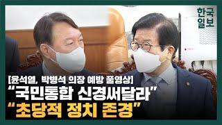"""윤석열, 박병석 의장 예방 """"초당적 정치 깊은 경의와 존경"""""""
