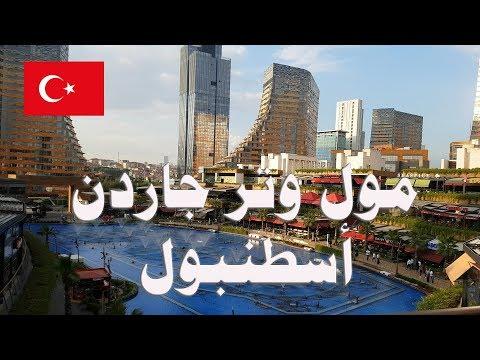 مول وتر جاردن اجمل مولات اسطنبول الاسيوية water garden İstanbul