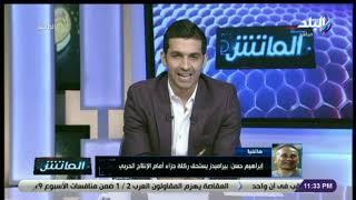 الماتش - إبراهيم حسن بسبب أزمة التحكيم و تعادل بيراميدز امام الانتاج