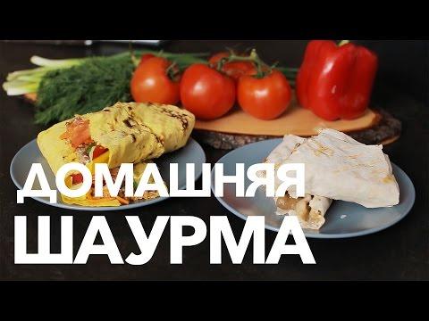 Два рецепта домашней шаурмы [Рецепты Bon Appetit]