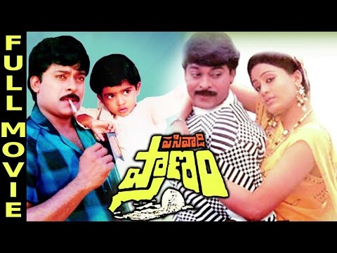 Pasivadi Pranam Telugu Full Length Movie |...