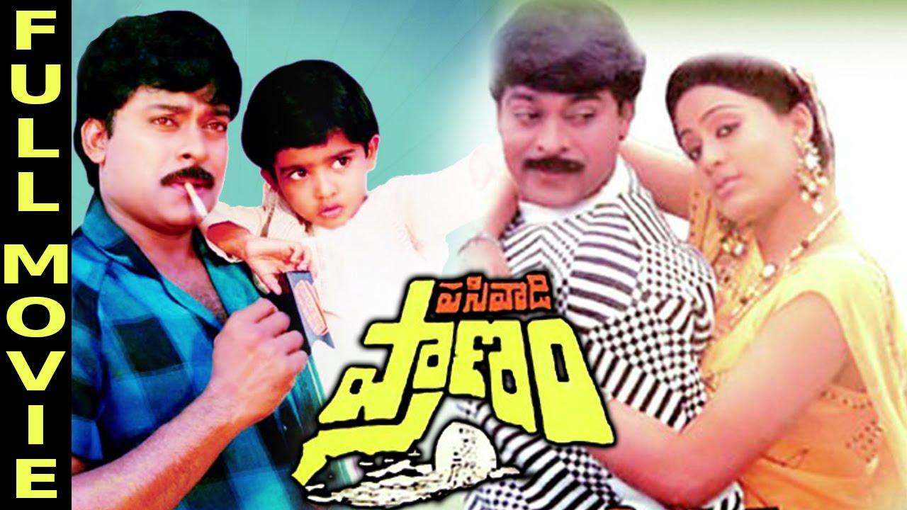 Pranam Khareedu Movie Showtimes Review Songs Trailer Posters News & Videos