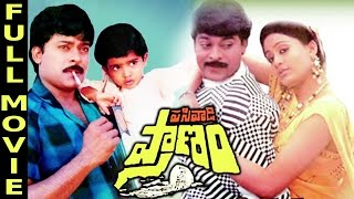 Pasivadi Pranam Telugu Full Length Movie | Chiranjeevi, Vijayasanthi, Sumalatha