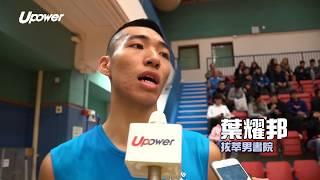 Publication Date: 2017-12-20 | Video Title: 20171217 UPOWER 全港學界籃球精英賽 男子組第