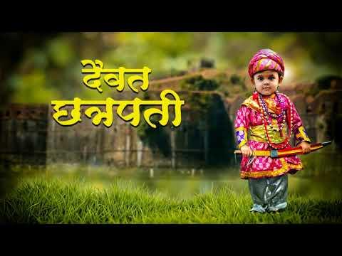 Daivat Chhatrapati - दैवत छत्रपती  - Rashi Sonar ( Bhiwandi )