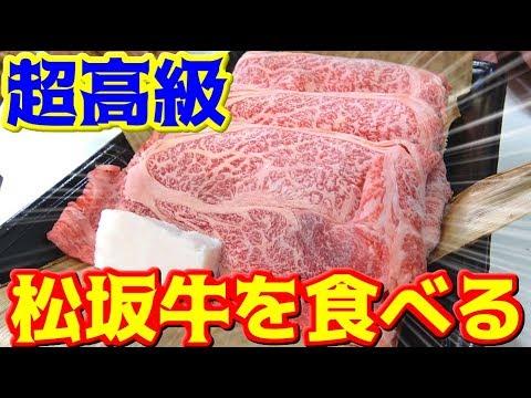 高級松坂牛であえてあの料理を作る!?