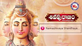 Shiva Puranam | Telugu Devotional Album | Audio Jukebox