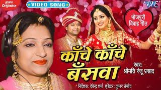 भोजपुरी विवाह गीत   #Video - कांचे कांचे बसवा   Kanche Kanche Baswa   #Smt Ranju Prasad   2020 Song