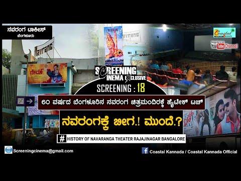 Screening Cinema 18   Navaranga theater secret    Navaranga theater Bangalore Shutdown