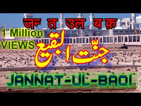 Jannat ul Baqi (Travel Documentary in Urdu Hindi)